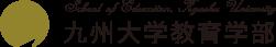 九州大学教育学部